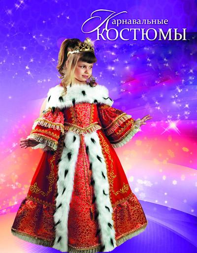 Сшить костюм снежной королевы своими руками